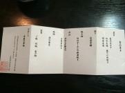 the menu....!!??
